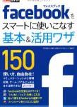 FacebookでGO!