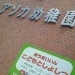 旧アソカ幼稚園